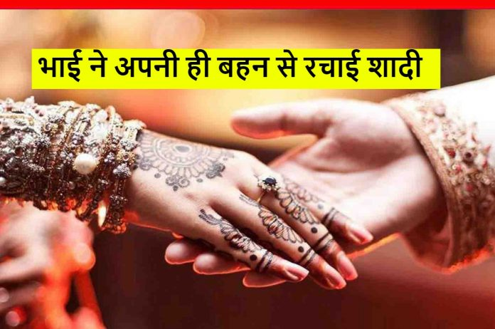 Brother Sister Love Marriage